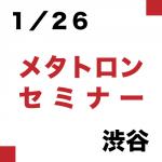 メタトロンセミナー渋谷